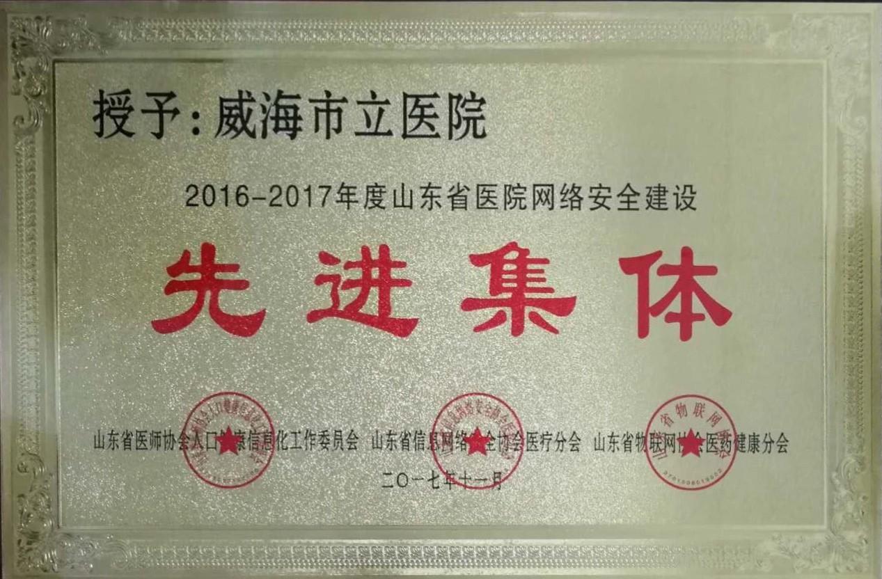 2016-2017年度山东省医院网络安全建设先进集体