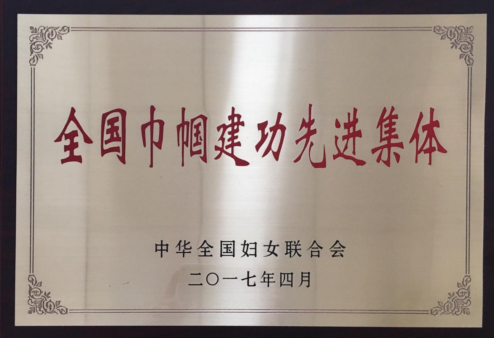 全国巾帼建功先进集体.JPG