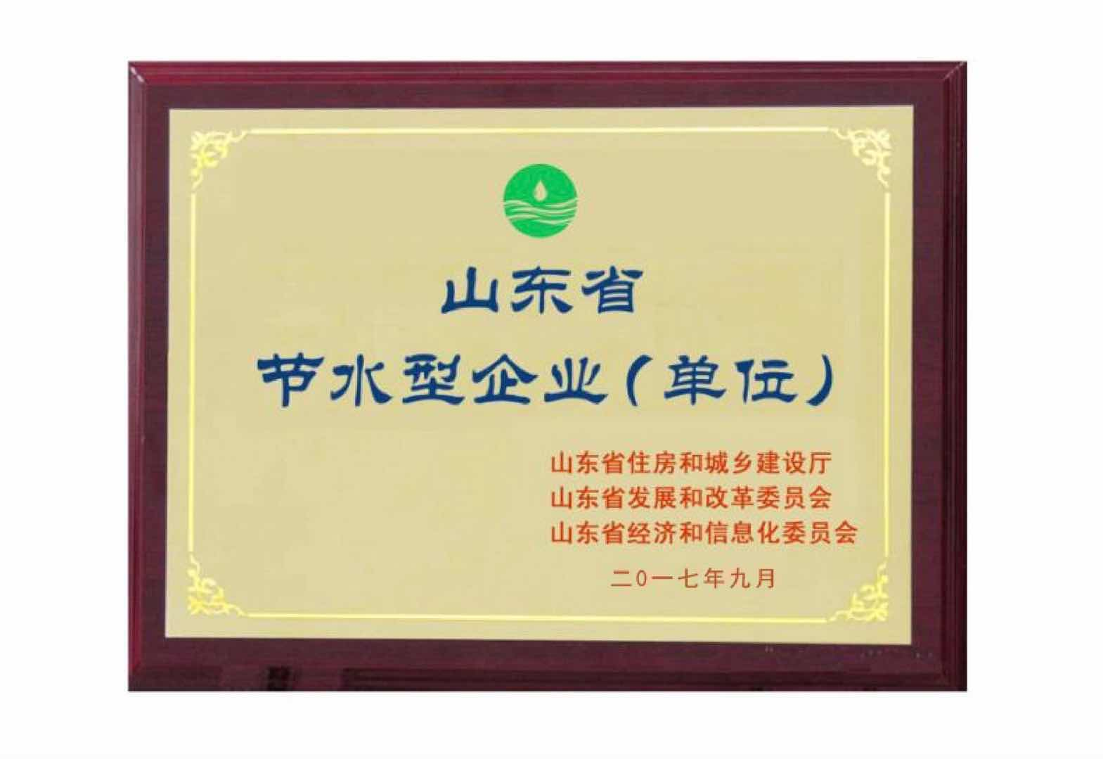 山东省节水型示范单位