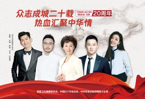 《2献血法》实施20周年献血宣传员海报_副本.jpg
